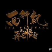 國產動漫電影《西行紀》定檔5月4日,三箭齊發,兩部漫畫同時來襲!
