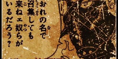海賊王979話情報:King也叫不動飛六胞,福茲與笹木實力媲美King