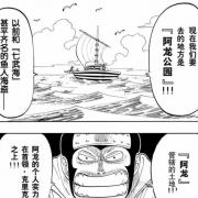 《海賊王》魚人族高手Top5 和你想的一樣嗎?