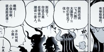 海賊王979:飛六胞有多強?四皇凱多的檯面,燼都要給他們面子!