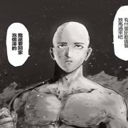 一拳超人:埼玉認真一拳的極限威力有多大?整個星球瞬間化為灰燼
