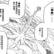 博人傳:輝夜試圖成為地球守護神,未曾料到會被封印,夢想破滅