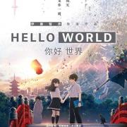 《hello world/你好世界》漫評情報:即使世界毀滅,我也想再見你一面