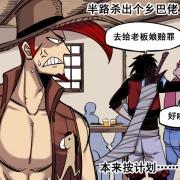 刺客伍六七漫畫情報:實錘,原來阿柒和傑克船長的恩怨上一代就結下了