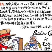 尾田留言最近的近況,《海賊王》漫畫980話要一直休刊很長時間