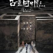 大陸網劇《古董局中局2》5月10日首播!演員大換血,夏雨撐起全劇