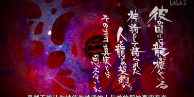 日本動畫推薦《龍的牙醫》:反抗命運?亦或接受?