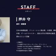 《攻殼機動隊》導演押井守新作,《VLAD LOVE》公布新宣傳圖!