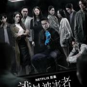 2020年台劇推薦:《誰是被害者》創下奈飛華語劇最高評分