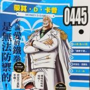 海賊王官方情報:尾田在生命卡揭秘,卡普為什麼被稱為「鐵拳」