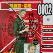 海賊王官方情報:尾田官宣索隆是大劍豪,他還要煉成三把「黑刀」