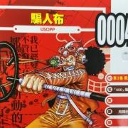 海賊王官方情報:烏索普真是「絕境」天敵,連尾田都稱他是「神」