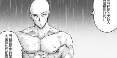 一拳超人同人漫畫:埼玉和神明的戰鬥,埼玉施出必殺技「認真·上勾拳」