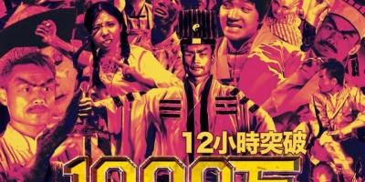 2020網路大電影《九叔歸來1》登頂熱播榜,竟有網友要求劇組道歉!