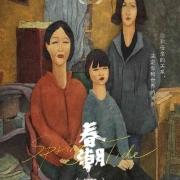 除了郝蕾的《春潮》,還有這些關於母親主題的電影值得一看