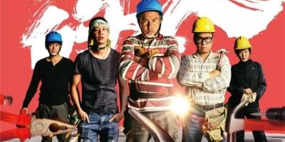 2020台灣電視劇《做工的人》劇評:再普通的人,也有追求夢想的權力