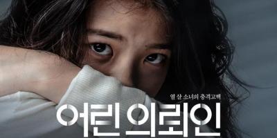韓國真實事件改編電影推薦《小小委託人》,這部韓國電影我再也不想看第二遍