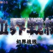 日本動漫推薦:《幻界戰線/血界戰線》值得一看的熱血戰鬥番
