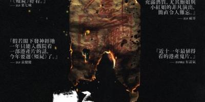香港恐怖電影推薦:《殭屍/七日重生》人最怕的一件事就是被遺忘