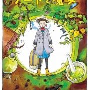 宮崎駿父子聯手動畫電影《阿雅與魔女》勇闖戛納,淺談這對父子的愛恨情仇