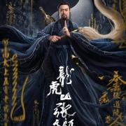 2020樊少皇武俠電影《龍虎山張天師》,動作驚艷,有當年香港武俠片的味道