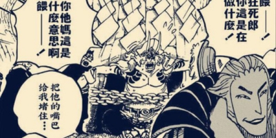 海賊王982話:狂死郎為何不殺笹木,答案你真知道?