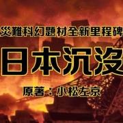 日本動漫《日本沉沒》即將上線,Netflix(網飛)投資成就了動漫界的良心!