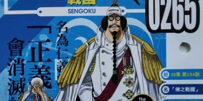 海賊王官方情報:海軍里唯一擁有三色霸氣的男人,佛之戰國參上