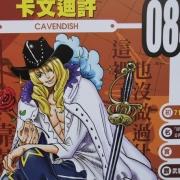 海賊王人物情報:海賊貴公子-白馬卡文迪許,擁有雙重人格的自戀劍客