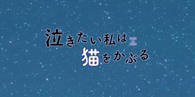 岡田磨里(岡媽)出品,《想哭的我戴上了貓面具》全新劇場版動畫開播!