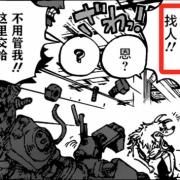 海賊王983話情報:神秘人是德雷克,他先跟基德大戰,然後聯手打凱多