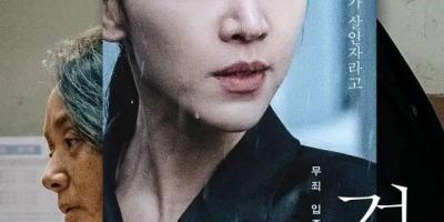 韓國懸疑電影《潔白》連續10天穩居韓國票房榜首,這部新片口碑爆棚!