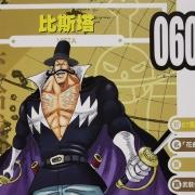 海賊王人物情報:白鬍子海賊團五番隊隊長-比斯塔,比肩鷹眼的劍豪