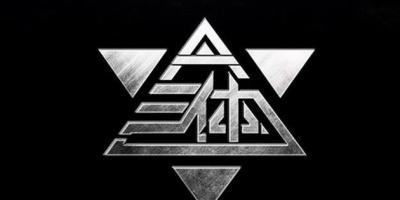 《大聖歸來》導演將拍《三體》真人電影,國產科幻電影為什麼就敢不認命?