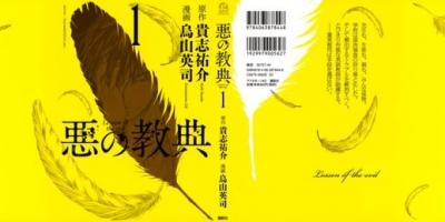 日本漫畫推薦《惡之教典》,好一部驚悚駭人的校園漫畫!