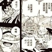 海賊王984話:大和真面目公布,他或為和御田相處五年的摯友