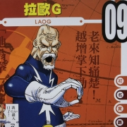 海賊王人物情報:純靠體術的拳法家-拉奧G,戰鬥時自帶「龍珠風」