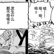 海賊王984話:大和撿到御田的日記,記錄「拉夫德魯」的全部秘密