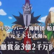 海賊王人物情報:曾經的七武海之一月光莫利亞,四皇都想將其納入團