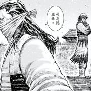 火鳳燎原漫畫:燎原火放走司馬懿,他還不是趙雲