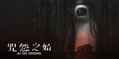 Netflix日本恐怖電視劇推薦《咒怨之始》,真的是黑夜不敢看系列!