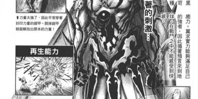 一拳超人漫畫:別著急黑王大蛇,作者村田雄介已打算重畫