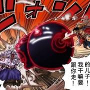 海賊王:尾田暗示大和也是惡魔果實能力者,果實為動物系,相剋凱多