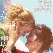 法國同性電影推薦:《燃燒女子的畫像》劇情影評,這樣的愛情故事太虐心了