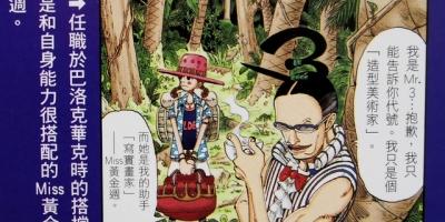 海賊王人物情報:頂上的關鍵人物「Mr.3」,果實開發得當卻無人誇許