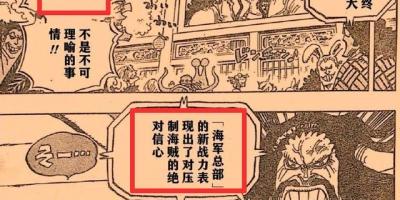海賊王985話:替代七武海的新戰力即將揭曉,女帝或成唯一受害者