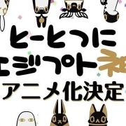 《埃及神明們的日常》PV公開,梶裕貴下野紘聯手演繹萌系角色