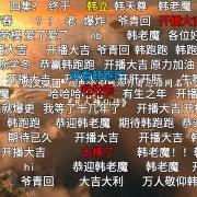 國產動畫《凡人修仙傳》B站首播,瞬間評論破萬!國產3D動漫巔峰畫質