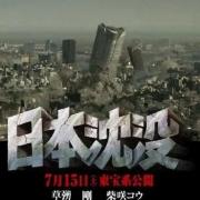 如何評價湯淺政明版執導的7月新番動漫《日本沉沒2020》?動畫大師也翻車?