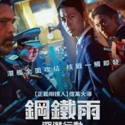 《屍速列車2:感染半島》被擊敗,韓國電影《鋼鐵雨2》登頂韓國票房冠軍